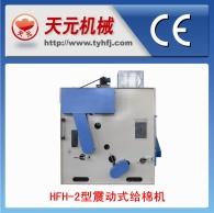 Alimentador de algodão vibrando tipo 2 HFH