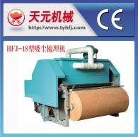 HFJ-18 tipo máquina de cardar (o algodão de 1,7 metros de largura)