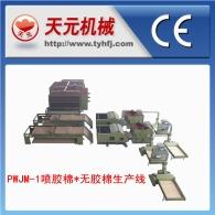 PWJM-1 pulverização / nenhuma linha de produção de algodão plástico