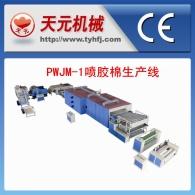 PWJM-1 tipo pulverização / nenhuma linha de produção de algodão plástico